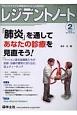 レジデントノート 19-16 2018.2 「肺炎」を通してあなたの診療を見直そう! プライマリケアと救急を中心とした総合誌