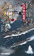 修羅の八八艦隊 日本海大血戦!