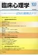 臨床心理学 18-1 もっと知りたいあなたのための認知行動療法ガイド (103)