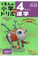 くもんの小学ドリル 4年生の漢字 国語<改訂版> 学習指導要領対応