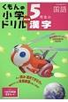 くもんの小学ドリル 5年生の漢字 国語<改訂版> 学習指導要領対応