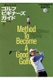 一番よくわかるゴルフビギナーズガイド