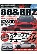 トヨタ86&スバルBRZ ハイパーレブ224 チューニング&ドレスアップ徹底ガイド(10)