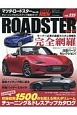 MAZDA ROADSTER ハイパーレブ225 (10)