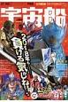 宇宙船 SF・特撮ビジュアルマガジン(159)
