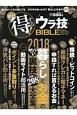 絶対得する!ウラ技 BIBLE 2018