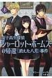 女子高生探偵シャーロット・ホームズの帰還 〈消えた八月〉事件(上)