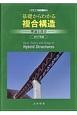 基礎からわかる複合構造 複合構造シリーズ 2017 理論と設計