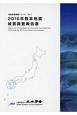 熊本地震被害調査報告書 地震被害調査シリーズ 2016