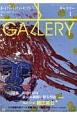 ギャラリー 2018 特集:明治150年東京の銅像に探る明治part1 アートフィールドウォーキングガイド(1)