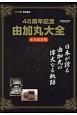 45周年記念 由加丸大全<永久保存版> トラック魂-スピリッツ-特別編集