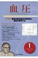 血圧 25-1 2018.1 特集:厳格な降圧療法の有効性と意義を熟考する Journal of Blood Pressure