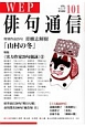 WEP 俳句通信 特集:〈実力作家20句競詠〉2 (101)