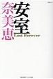安室奈美恵 Last Forever