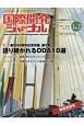 国際開発ジャーナル 特集:創刊50周年記念特集 第2弾 語り継がれるODA10選 国際協力の最前線をリポートする(734)