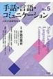 手話・言語・コミュニケーション 特集:手話の歴史 (5)