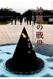 沖縄の戦世 県民は如何にしてスパイになりしか