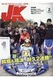 ジャパンカート 2018.2 読んで走って速くなる!カートスポーツ専門誌(403)