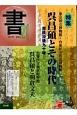 書21 ジャンルを超えて21世紀の書の文化を考える(62)