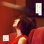 しおりごと -BEST-(DVD付)
