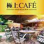 極上CAFE-time-