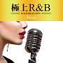 極上R&B-VOICE-
