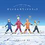 TVアニメ「宇宙よりも遠い場所」オリジナルサウンドトラック