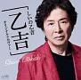 しいの乙吉アルバム 「乙吉」 オリジナル&カヴァー