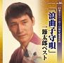 日本クラウン創立55周年記念企画 「浪曲子守唄」一節太郎ベスト