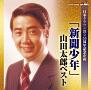 日本クラウン創立55周年記念企画 「新聞少年」山田太郎ベスト
