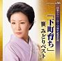 日本クラウン創立55周年記念企画 「下町育ち」笹みどりベスト