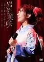 3rdコンサート ~笑顔・心・感謝で繋ぐ…至福の2日間~