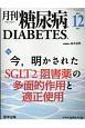 月刊 糖尿病 9-12