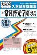 常翔啓光学園高等学校 大阪府私立高等学校入学試験問題集 平成30年春