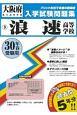 浪速高等学校 大阪府私立高等学校入学試験問題集 平成30年春