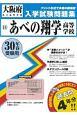 あべの翔学高等学校 大阪府私立高等学校入学試験問題集 平成30年春