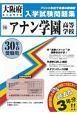 アナン学園高等学校 大阪府私立高等学校入学試験問題集 平成30年春
