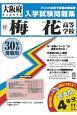 梅花高等学校 大阪府私立高等学校入学試験問題集 平成30年春