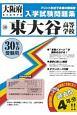東大谷高等学校 大阪府私立高等学校入学試験問題集 平成30年春