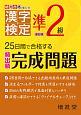 漢字検定準2級 完成問題 25日間で合格する