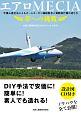 エアロMECIA 夢への挑戦 手積み真空法によるオールカーボン繊維製有人電動飛行