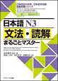 日本語 N3 文法・読解まるごとマスター 日本語能力試験・日本留学試験読解対策シリーズ