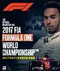 2017 FIA F1世界選手権総集編 完全日本語版