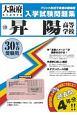 昇陽高等学校 大阪府私立高等学校入学試験問題集 平成30年春
