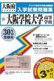 大阪学院大学高等学校 大阪府私立高等学校入学試験問題集 平成30年春