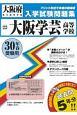 大阪学芸高等学校 大阪府私立高等学校入学試験問題集 平成30年春