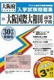 大阪国際大和田高等学校 大阪府私立高等学校入学試験問題集 平成30年春