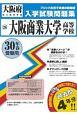 大阪商業大学高等学校 大阪府私立高等学校入学試験問題集 平成30年春