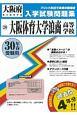大阪体育大学浪商高等学校 大阪府私立高等学校入学試験問題集 平成30年春