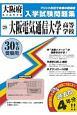 大阪電気通信大学高等学校 大阪府私立高等学校入学試験問題集 平成30年春